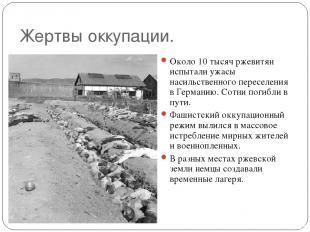 Жертвы оккупации. Около 10 тысяч ржевитян испытали ужасы насильственного пересел