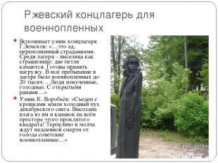 Ржевский концлагерь для военнопленных Вспоминает узник концлагеря Г.Земсков: «…э
