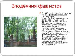 Злодеяния фашистов В 1943 году 1 марта, уходя из Ржева, фашисты согнали в Покров
