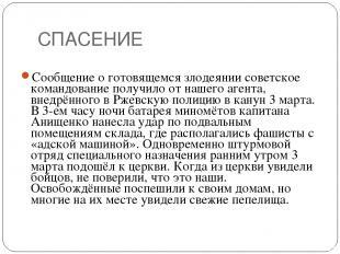 СПАСЕНИЕ Сообщение о готовящемся злодеянии советское командование получило от на