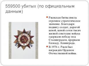 559500 убитых (по официальным данным) Ржевская битва имела огромное стратегическ