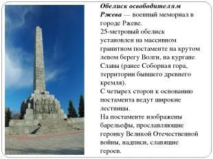 Обелиск освободителям Ржева — военный мемориал в городе Ржеве. 25-метровый обели