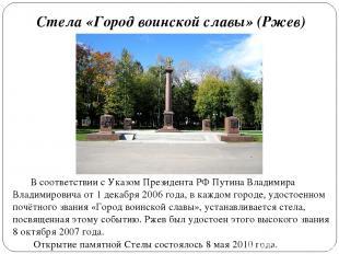 Стела «Город воинской славы» (Ржев) В соответствии с Указом Президента РФ Путина
