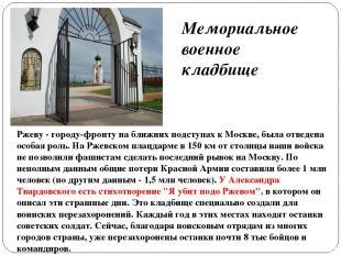 Ржеву - городу-фронту на ближних подступах к Москве, была отведена особая роль.