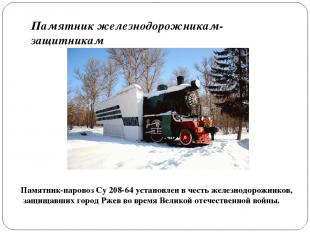 Памятник железнодорожникам-защитникам Памятник-паровоз Су 208-64 установлен в че