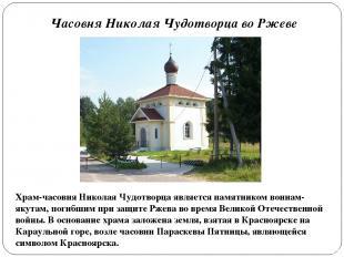Часовня Николая Чудотворца во Ржеве Храм-часовня Николая Чудотворца является пам