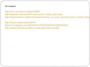 Источники: http://www.myshared.ru/slide/430856/ http://bigslide.ru/istoriya/5979