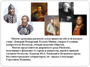 Многие уроженцы ржевской земли принесли себе и ей вековую славу: Дмитрий Пожарск