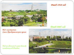 Ржев 1910 год Ржев 2005 год Вид с колокольни Спасо-Преображенского храма Вид на