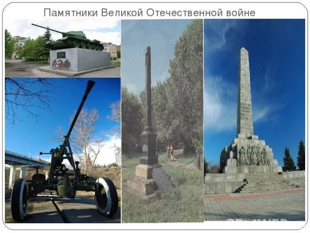 Памятники Великой Отечественной войне