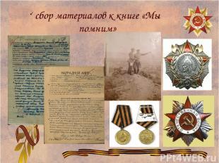 сбор материалов к книге «Мы помним»