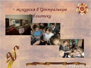 - экскурсия в Центральную библиотеку
