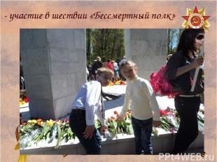 - участие в шествии «Бессмертный полк»