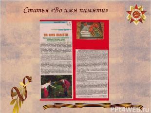 Статья «Во имя памяти»