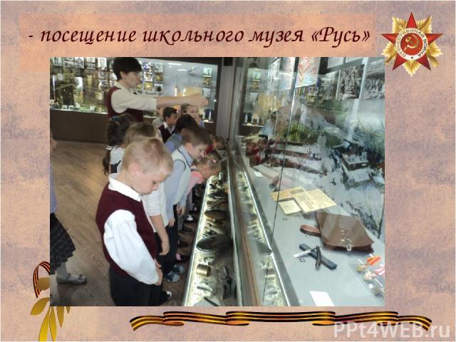 - посещение школьного музея «Русь»