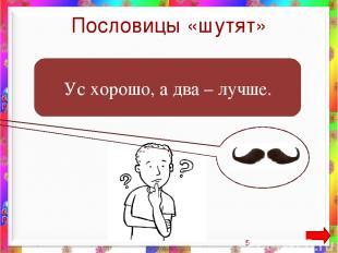 Кроссворд «ШКОЛЬНЫЙ» Отгадай кроссворд, используя текст и рисунки – подсказки. В