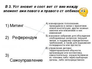 В 3. Установите соответствие между элементами левого и правого столбиков Митинг