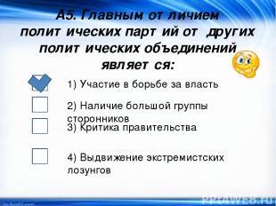 А5. Главным отличием политических партий от других политических объединений явля