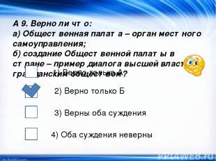 А 9. Верно ли что: а) Общественная палата – орган местного самоуправления; б) со