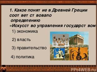 1. Какое понятие в Древней Греции соответствовало определению «Искусство управле