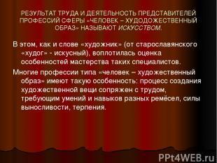 РЕЗУЛЬТАТ ТРУДА И ДЕЯТЕЛЬНОСТЬ ПРЕДСТАВИТЕЛЕЙ ПРОФЕССИЙ СФЕРЫ «ЧЕЛОВЕК – ХУДОДОЖ