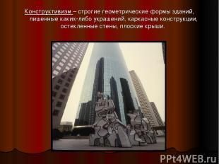 Конструктивизм – строгие геометрические формы зданий, лишенные каких-либо украше