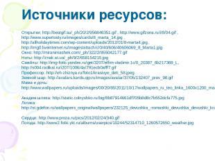 Открытки: http://bestgif.su/_ph/20/2/956846351.gif , http://www.gifzona.ru/i/8/0