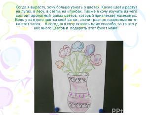 Когда я вырасту, хочу больше узнать о цветах. Какие цветы растут на лугах, в лес