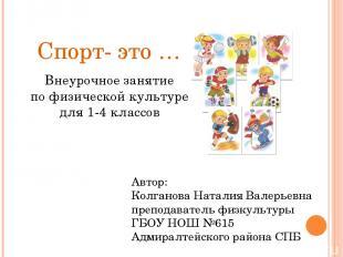Автор: Колганова Наталия Валерьевна преподаватель физкультуры ГБОУ НОШ №615 Адми
