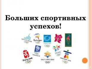 Больших спортивных успехов!