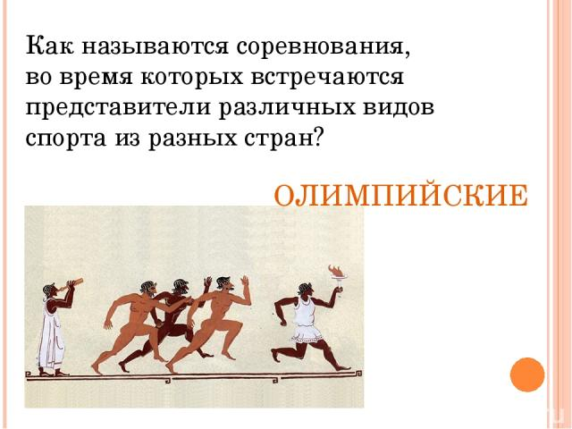Как называются соревнования, во время которых встречаются представители различных видов спорта из разных стран? ОЛИМПИЙСКИЕ
