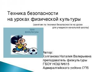 Техника безопасности на уроках физической культуры Автор: Колганова Наталия Вале