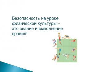 Безопасность на уроке физической культуры – это знание и выполнение правил!