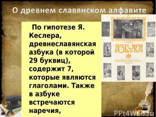 По гипотезе Я. Кеслера, древнеславянская азбука (в которой 29 буквиц), содержит