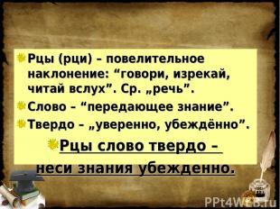 """Рцы (рци) – повелительное наклонение: """"говори, изрекай, читай вслух"""". Ср. """"речь"""""""