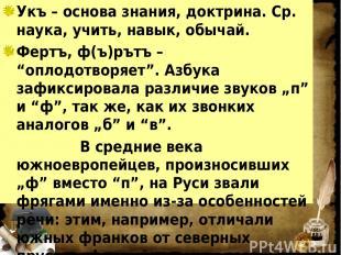 Укъ – основа знания, доктрина. Ср. наука, учить, навык, обычай. Фертъ, ф(ъ)рътъ