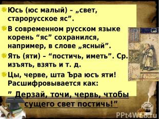 """Юсь (юс малый) – """"свет, старорусское яс"""". В современном русском языке корень """"яс"""