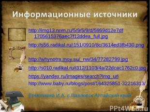 http://img13.nnm.ru/5/9/5/9/d/5959d12e7df1705615376aec7f12ddea_full.jpg http://s