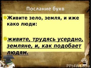 Живите зело, земля, и иже како люди: живите, трудясь усердно, земляне, и, как по