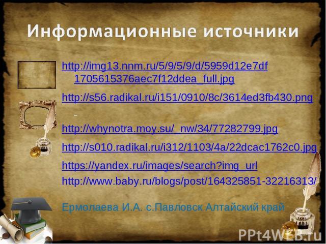 http://img13.nnm.ru/5/9/5/9/d/5959d12e7df1705615376aec7f12ddea_full.jpg http://s56.radikal.ru/i151/0910/8c/3614ed3fb430.png http://whynotra.moy.su/_nw/34/77282799.jpg http://s010.radikal.ru/i312/1103/4a/22dcac1762c0.jpg https://yandex.ru/images/sear…