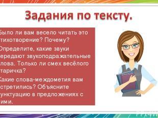 2. Было ли вам весело читать это стихотворение? Почему? 3. Определите, какие зву