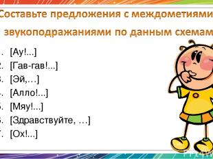 [Ау!...] [Гав-гав!...] [Эй,…] [Алло!...] [Мяу!...] [Здравствуйте, …] [Ох!...]