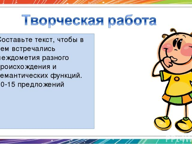 Составьте текст, чтобы в нем встречались междометия разного происхождения и семантических функций. 10-15 предложений