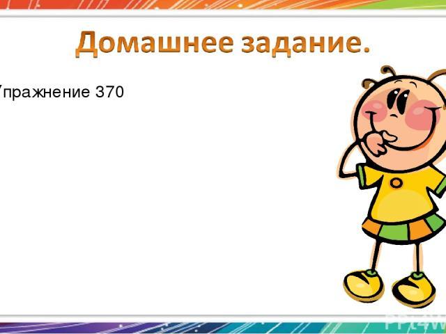 Упражнение 370
