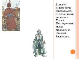 В любой сказке добро соперничает со злом: Иван царевич и Кощей Бессмертный, Илья