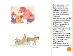 Хотя сказка – это фантазия, в ней отражается вся история русского народа, его нр