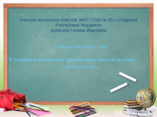Учитель начальных классов МОУ СОШ № 25 г.о.Саранск Республики Мордовия Кулагина