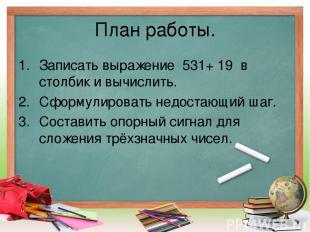 План работы. Записать выражение 531+ 19 в столбик и вычислить. Сформулировать не