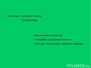 Выполнила ученица 9Г класса Егорова Мария Используемая литература: «География Са