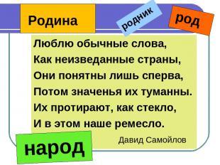 Люблю обычные слова, Как неизведанные страны, Они понятны лишь сперва, Потом зна